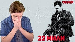 22 мили - Обзор фильма