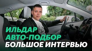 видео: Ильдар Авто-подбор: о перекупах, ценах и DSG