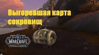 World of Warcraft. Сундук - Выгоревшая карта сокровищ