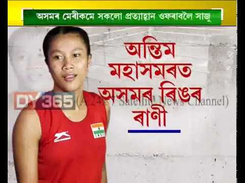 AIBA Women's World Youth Boxing Championships: Ankushita Boro