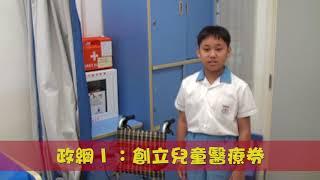 Publication Date: 2017-10-26 | Video Title: 第九屆香港小特首宣傳片- 黃子瑋
