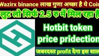 Hotbit token price pridection / hotbit token / hotbit exchange review / cryptocurrency latest news