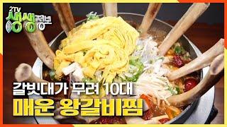 [2TV 생생정보] 부드럽고 맛있는 갈비, 매운 왕갈비찜 KBS 20200925 방송