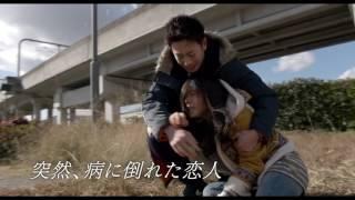 『8年越しの花嫁 奇跡の実話』本映像初解禁