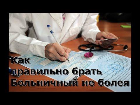 О том как нужно брать больничный лист не болея +18