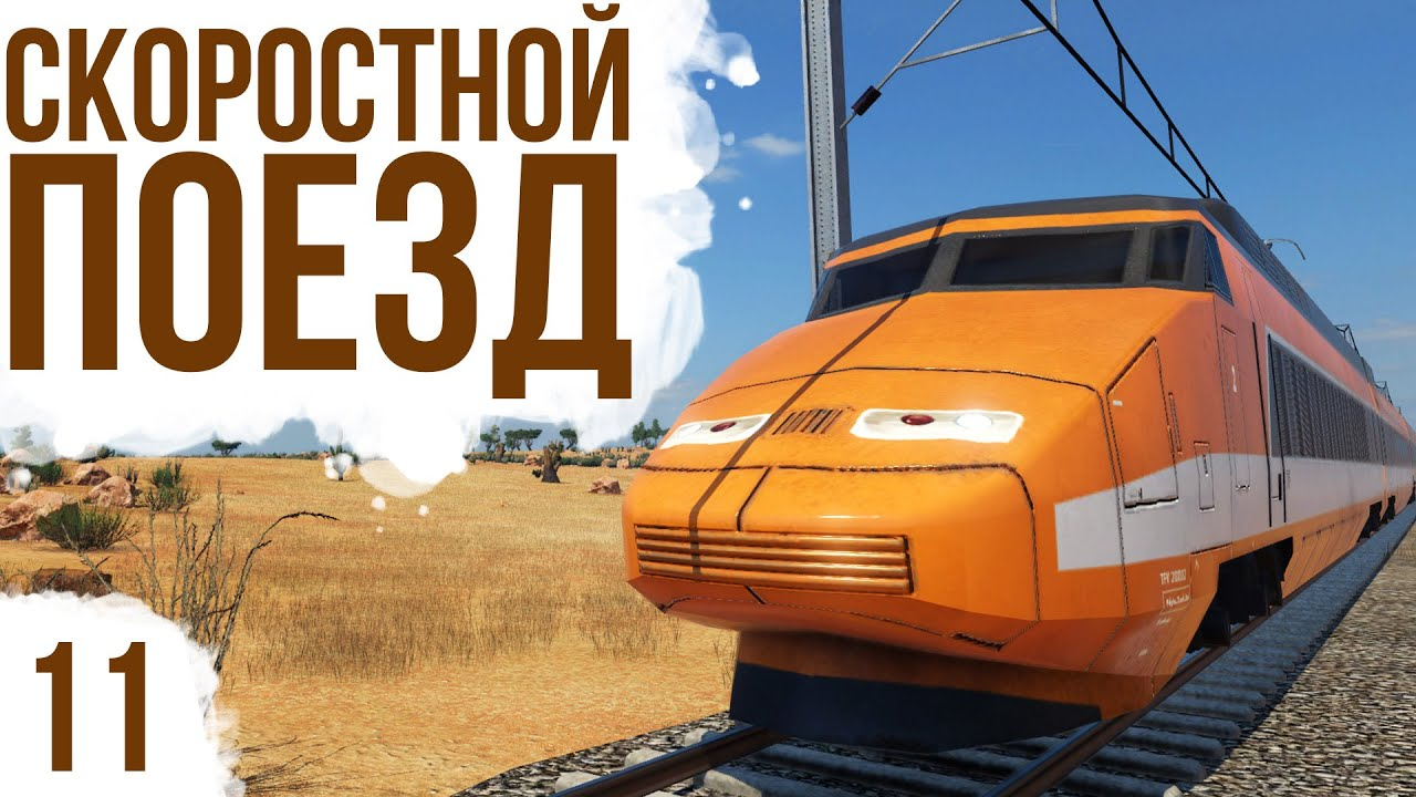 СКОРОСТНОЙ ПОЕЗД | #11 Transport Fever 2