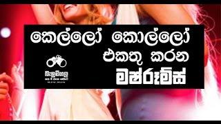 Balumgala - Mushroom Drug - 25th January 2017