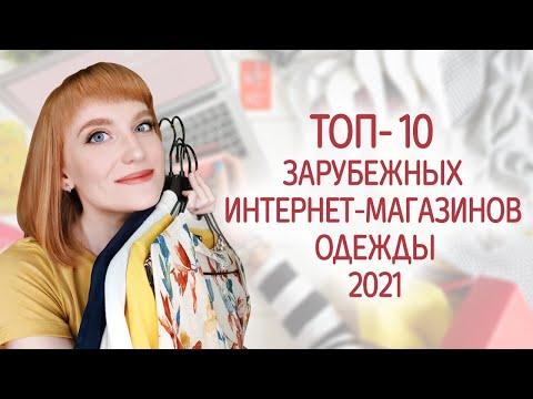 ТОП-10 лучших интернет-магазинов одежды с доставкой. Где купить женскую и мужскую одежду онлайн?