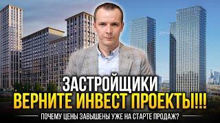 Почему новостройки Москвы выходят по высоким ценам уже на старте продаж?!