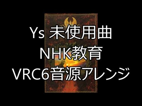 Ys未使用曲 NHK教育 VRC6音源アレンジ mp3