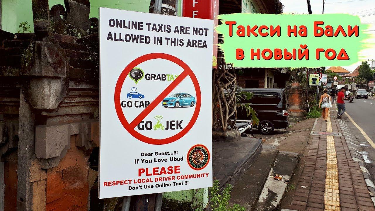 Такси на Бали в новый год - YouTube