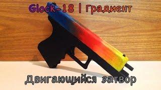как сделать Glock 18 Градиет из дерева?