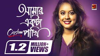 Amar Ekta Pakhi Oyshee Mp3 Song Download