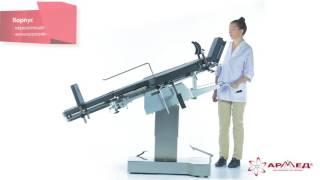 Медицинские многофункциональные операционные столы 'ARMED'