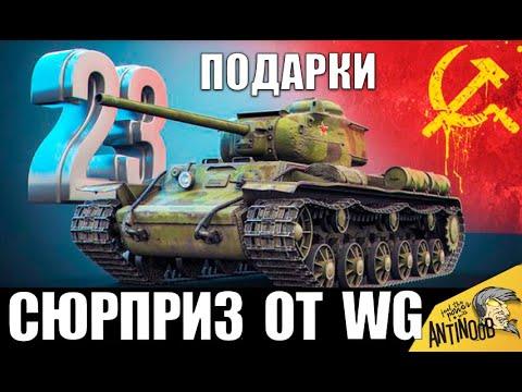 УРА! ПОДАРКИ НА 23 ФЕВРАЛЯ И СЮРПРИЗ ОТ WG В АНГАРЕ 1.7.1 World of Tanks!