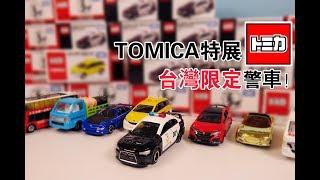 《TOMICA》#43 多美小汽車| Tomica 2018 NEW 台灣警車 展場限定車 | 開箱介紹 【小飛】