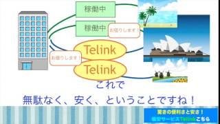 【0】国際電話を格安でかける裏ワザ!Telinkとは?