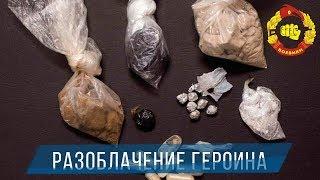 ФИЛЬМ ПРО КРИМИНАЛ - РАЗОБЛАЧЕНИЕ ГЕРОИНА 2017 / Российский Боевик