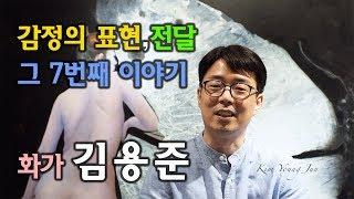 감정의 표현, 전달 그 7번째 이야기  화가 김용준