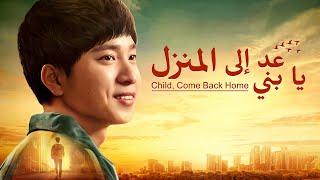 مقدمة فيلم مسيحي | عد إلى المنزل يا بني | مدبلج إلى العربية