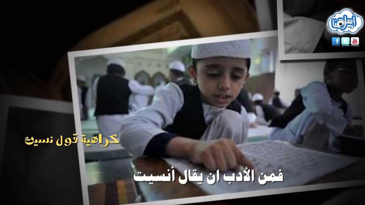 سنن مهجورة عند قراءة القرآن | السنن المهجورة | اسلامنا