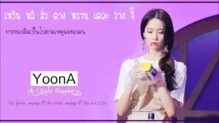 [Karaoke/Thaisub] Yoona - A Little Happiness(小幸运)