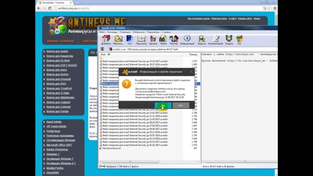Скачать файл лицензии на аваст free antivirus