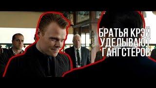Легенда 2015 | Братья Крэй уделывают ганстеров | Подборка моментов из лучших фильмов
