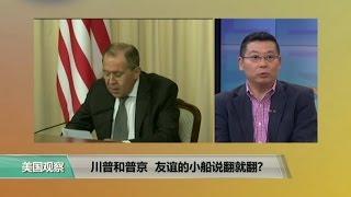 时事看台: 川普和普京,友谊的小船说翻就翻?