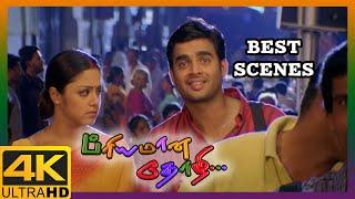 Priyamaana Thozhi Tamil Movie 4K | Best scene Compilations | Madhavan | Jyothika | Sridevi