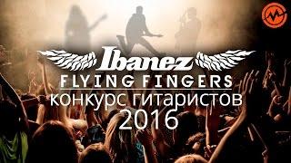 Гитарный конкурс от Ibanez - Flying Fingers 2016