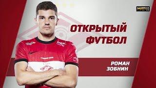 Открытый футбол Роман Зобнин Выпуск от 02 10 2020