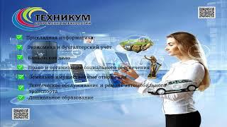 Техникум современных технологий
