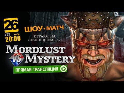 видео: Шоу-матч mordlust vs mystery v37!