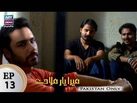 Mera Yaar Miladay - Episode 13 - ARY Zindagi Drama