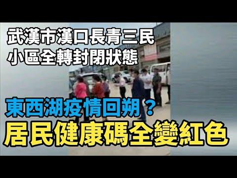 现场:武汉市东西湖区疫情爆发(图/视频)