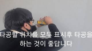 벽걸이티비설치 과정