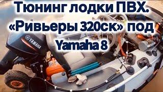 небольшой обзор про #ПВХ лодку #Ривьеру320 и её тюнинг