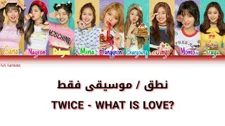 Twice What Is Love نطق / موسيقى فقط