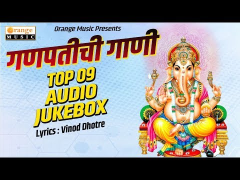 ganpatichi-gani-|-top-ganpati-songs-|-audio-jukebox---orange-music