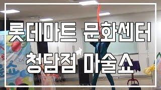 롯데마트 청담점 문화센터 문화공연 행사섭외 마술쇼