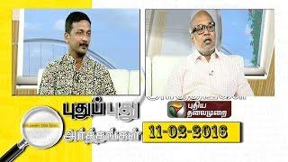 Puthu Puthu Arthangal 11-02-2016 today full hd youtube video 11.2.16 | Puthiya Thalaimurai TV Show 11th February 2016