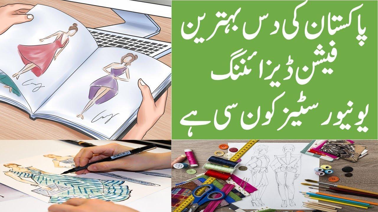 Top Ten Fashion Designing Universities In Pakistan Latest Ranking Youtube
