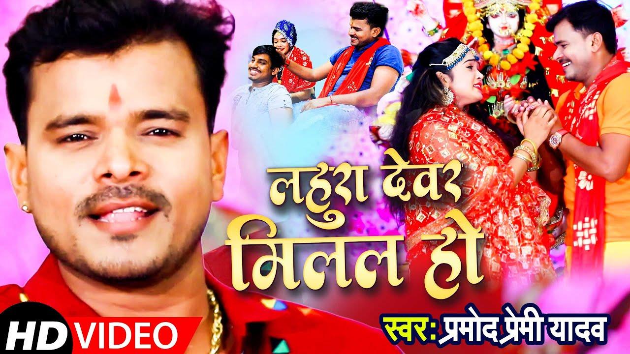 लहुरा देवर मिलल हो    Pramod Premi Yadav   Lahura Devar Milal Ho   New Bhojpuri Navratri Song 2021