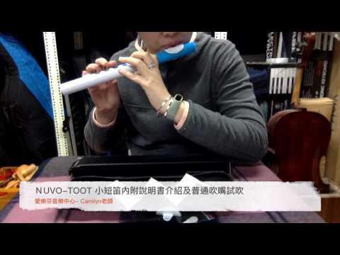 NUVO-TOOT 小短笛開箱
