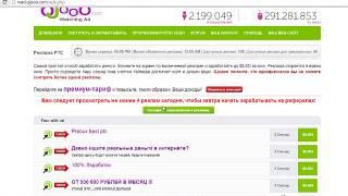 заработок на кликах 100 рублей в час