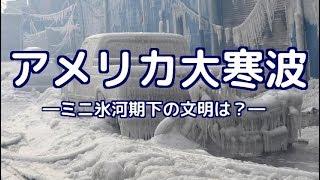 【異常気象】アメリカ大寒波 ―ミニ氷河期下の文明は?― thumbnail