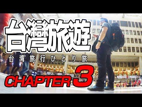 台湾旅行 ひとり旅 Chapter3 / 台灣旅行獨自旅行 / Taiwan Travel