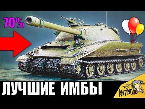 ЛУЧШИЕ ИМБЫ в WoT! ТАНКИ С САМЫМ ВЫСОКИМ ПРОЦЕНТОМ ПОБЕД в World Of Tanks!