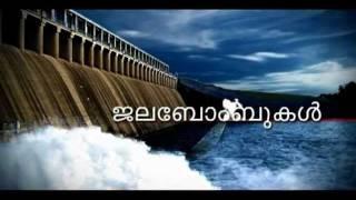 "Jalabombukal - Malayalam version of ""Dams the potent water bombs"""